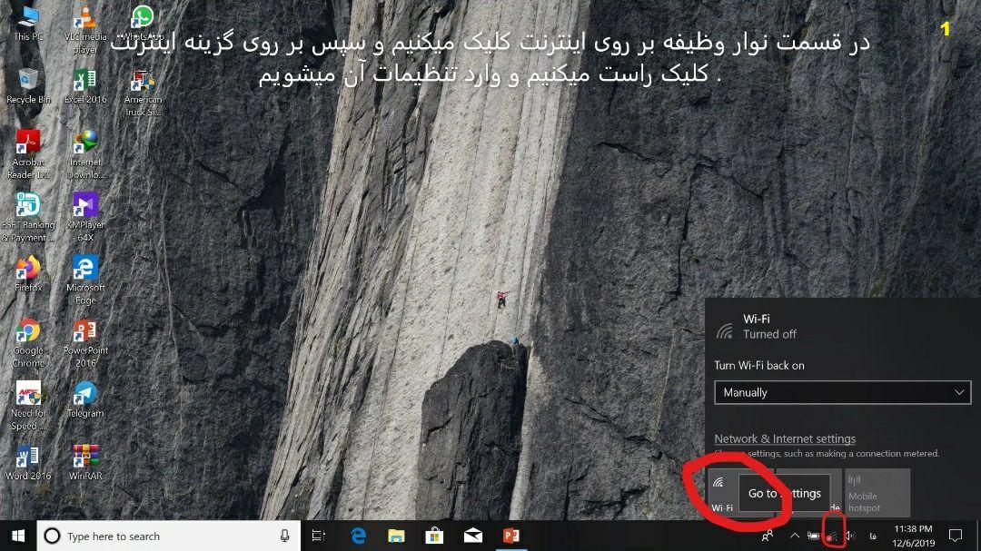 تنظیمات ip شبکه