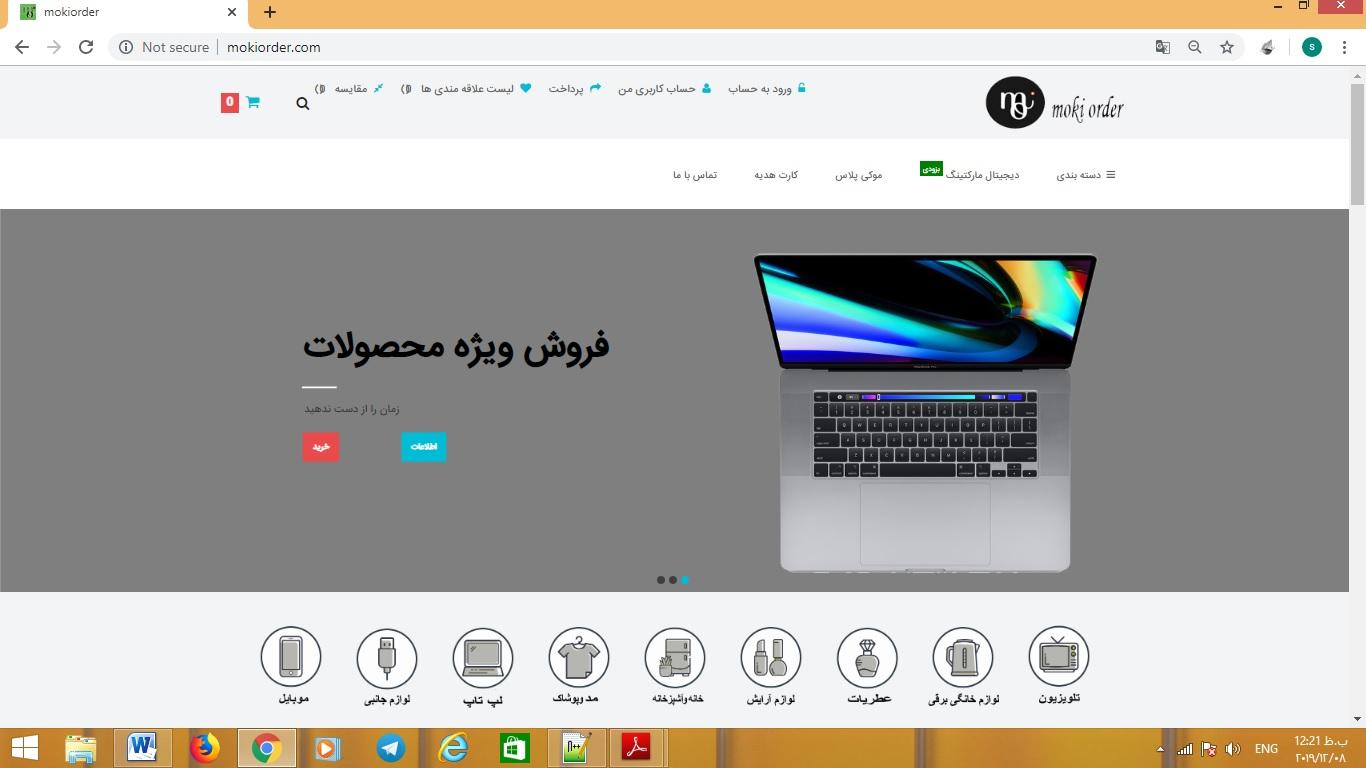 طراحی سایت فروشگاهی 3