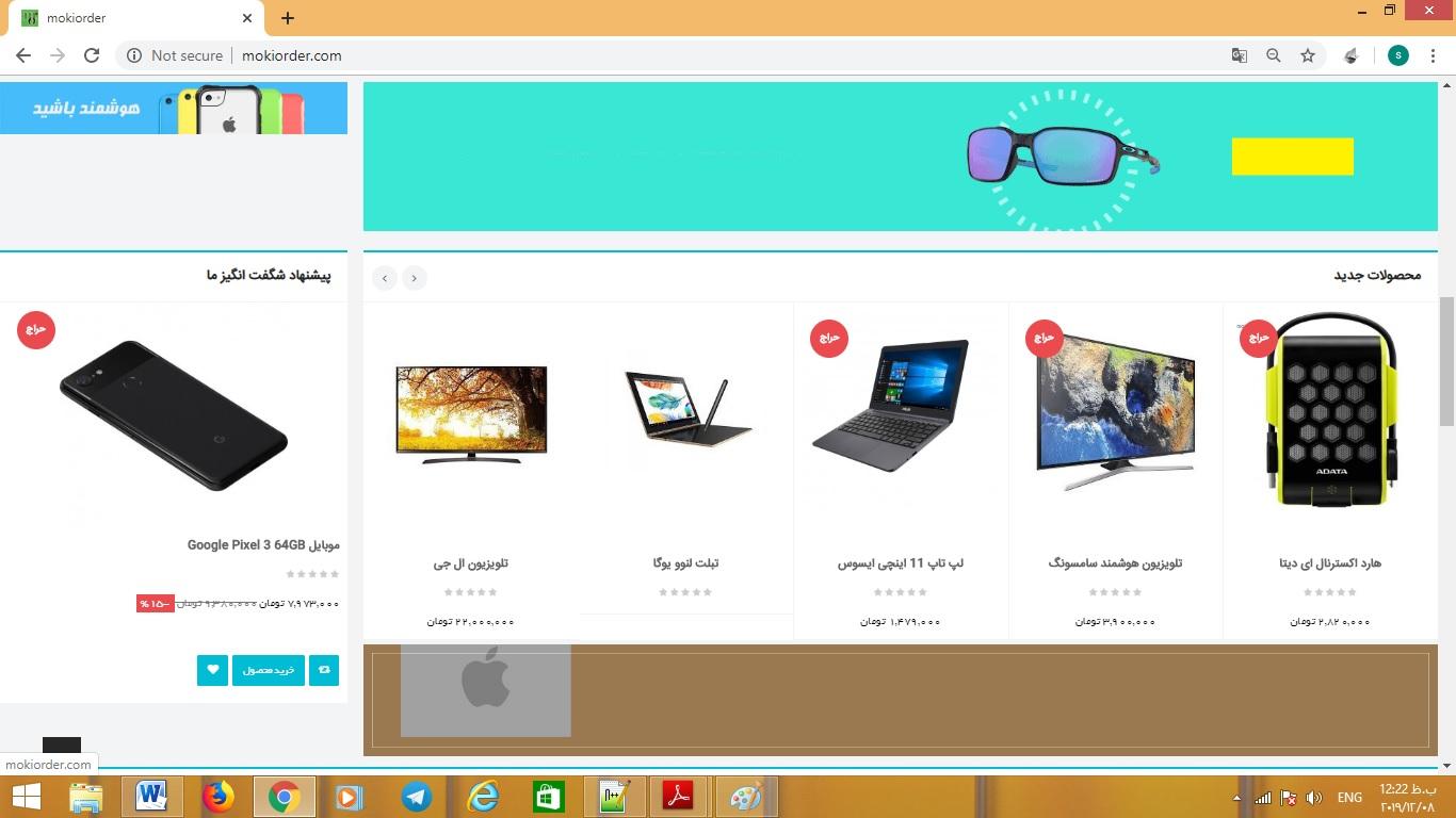 طراحی سایت فروشگاهی 1