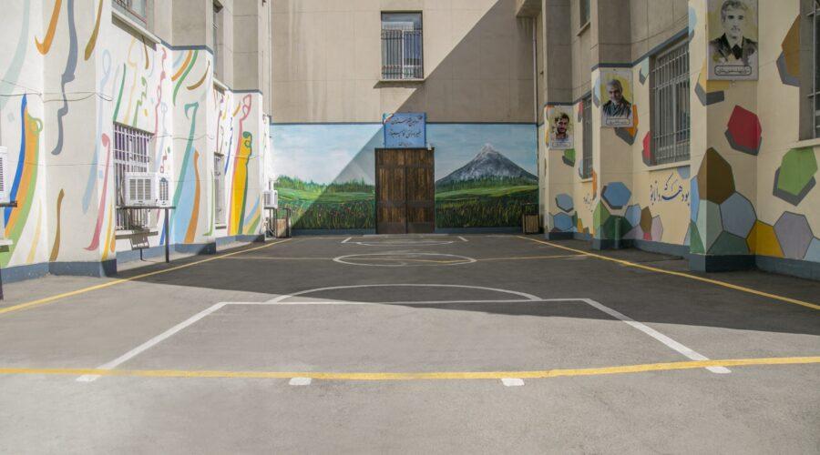 حیاط مدرسه2